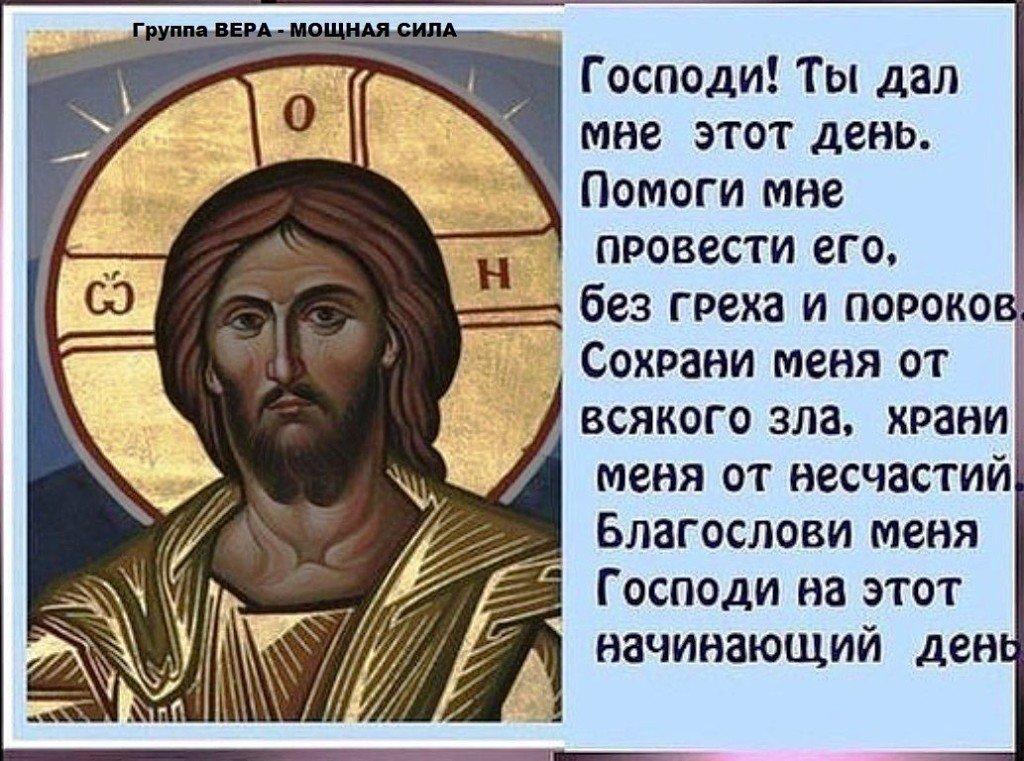 Дню, открытка помогай господи