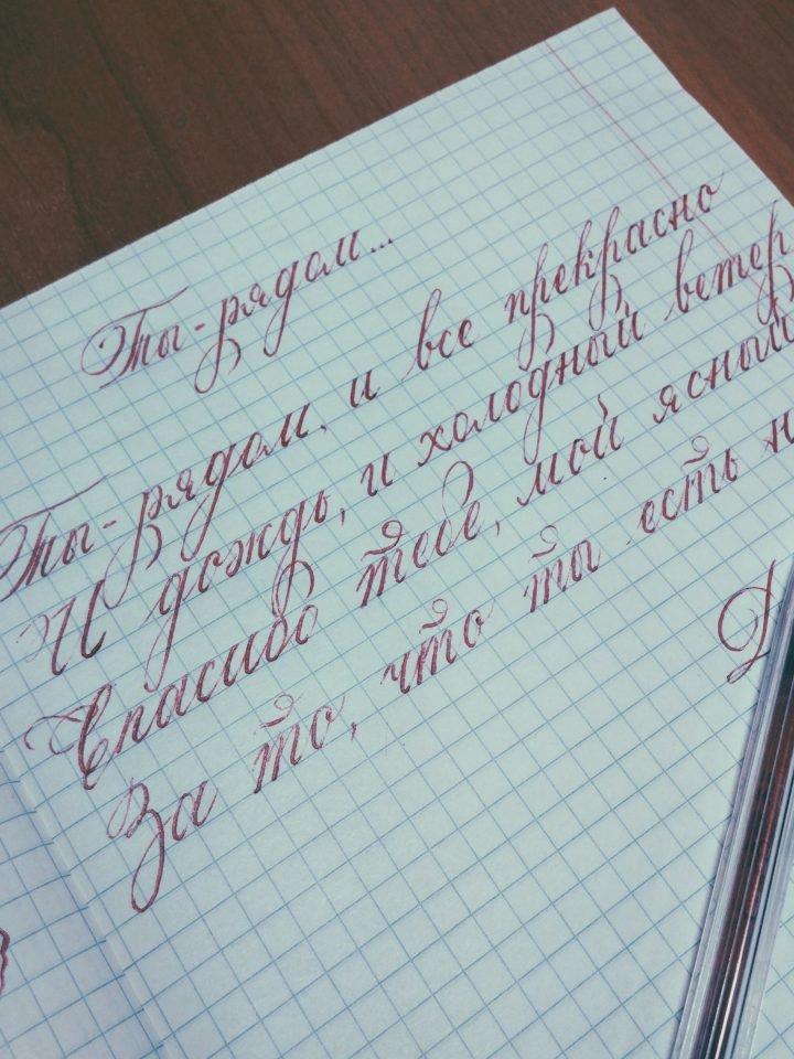 свой почерк картинки любим