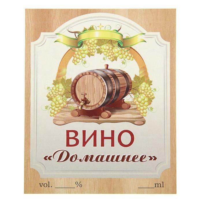 Прикольные картинки на бутылку вина, открытки