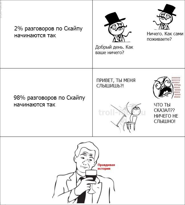 Смешные картинки с диалогом