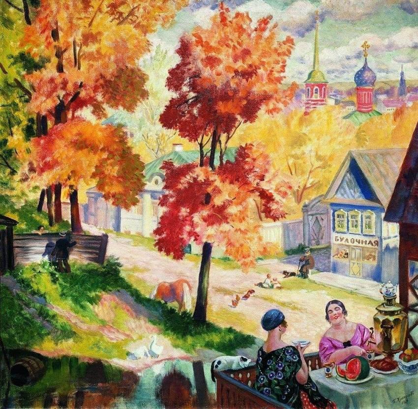 "Б. Кустодиев ""Осень в провинции. Чаепитие"""