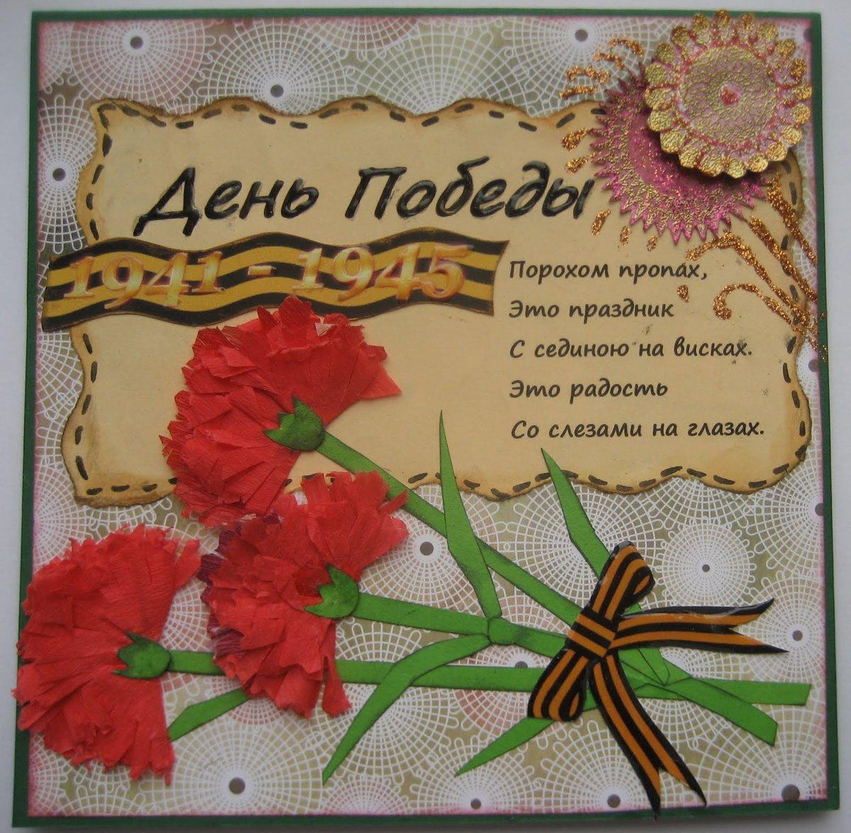Самодельной бумаги, открытка для ветеранов с днем победы своими руками