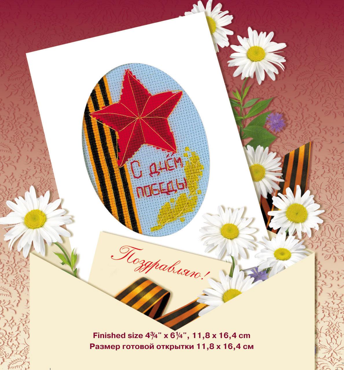 Формат а3 открытка на 9 мая, чистоте подъездах