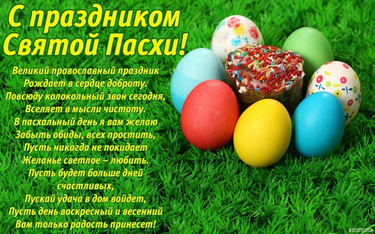 Поздравления к пасхе картинки на русском