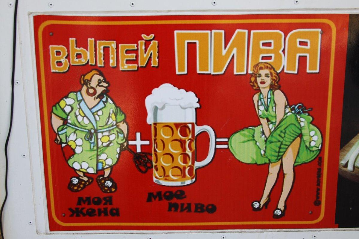 Марта, пиво приколы в картинках