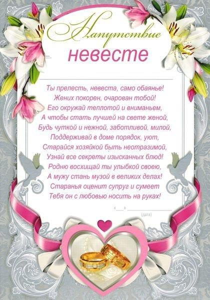 онлайн-конструктор отдельные поздравления жениху и невесте них квартире