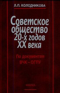 Л. П. Колодникова - Советское общество 20-х годов XX века скачать pdf