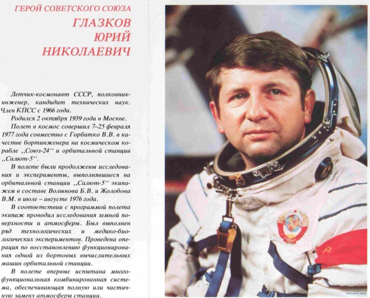 Фото всех космонавтов ссср и россии