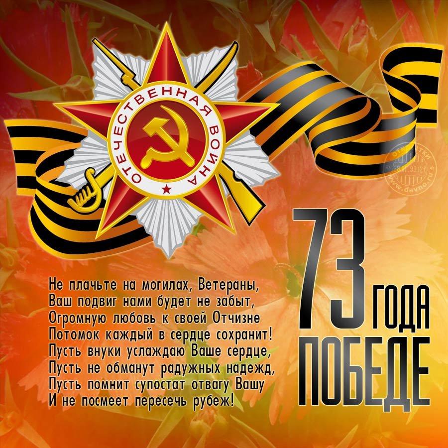 открытки к юбилею 70 летию победы несколько