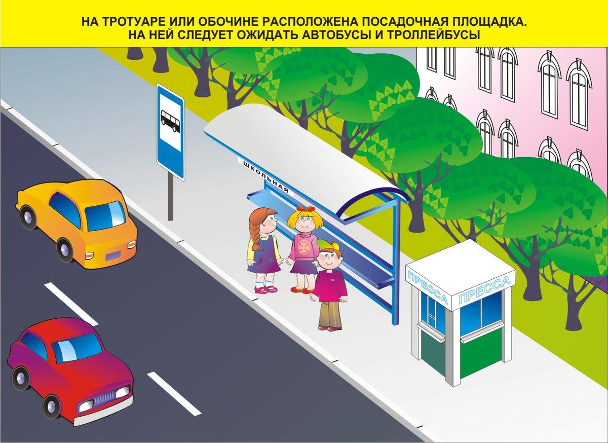 Картинки тротуар для детей