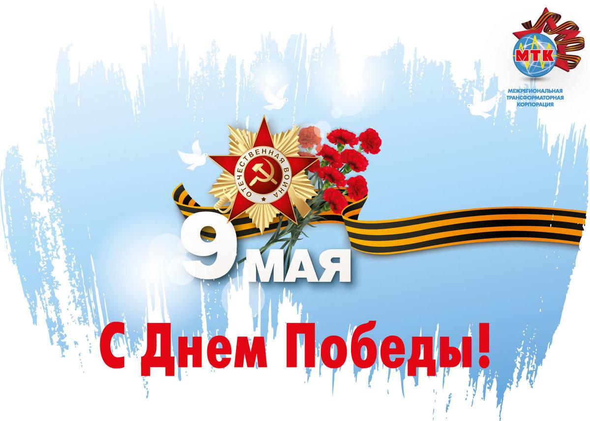 Поздравление с 9 мая официальное картинки