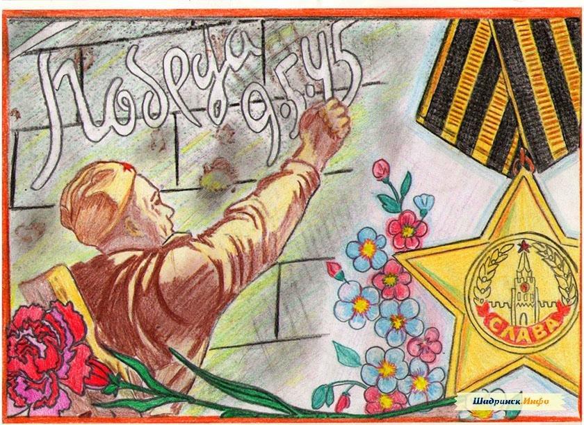 Дню, рисунок открытка на день победы