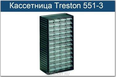 кассетница treston 551-3