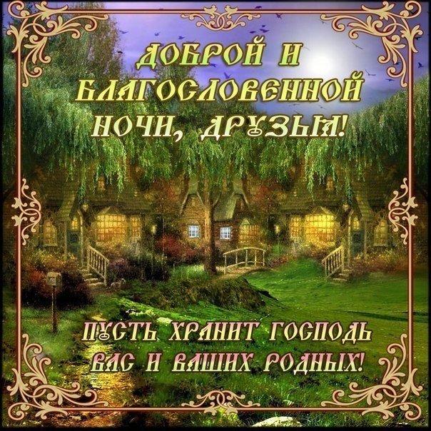 Спокойной ночи церковные открытки