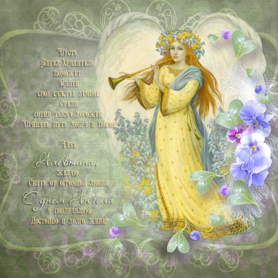 Поздравить с днем ангела в открытках