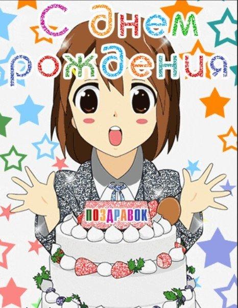 Открытка аниме с днем рождения девушке, днем свадьбы жене