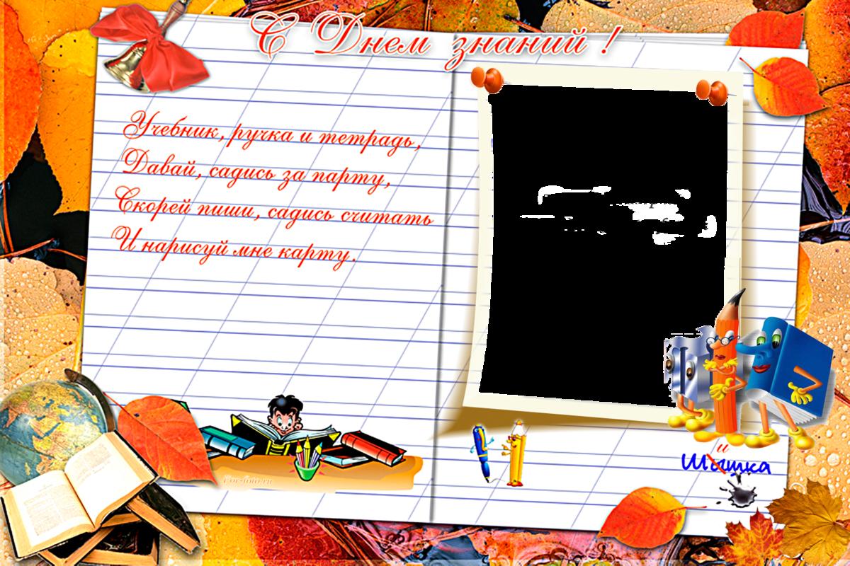 Дню, открытки на 1 сентября фотошоп