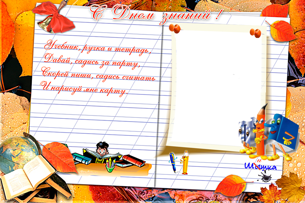 День знаний открытка фотошоп