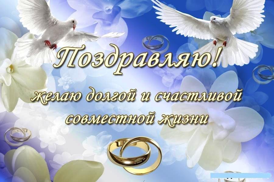 Картинки, картинка со свадьбой с поздравлением