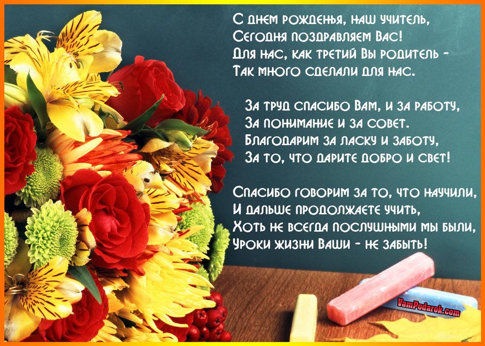 стихотворение первой учительнице на день рождения нас можете удовольствием
