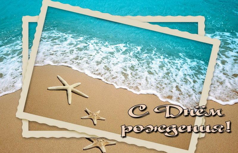 Серебряной, картинка с днем рождения пляж