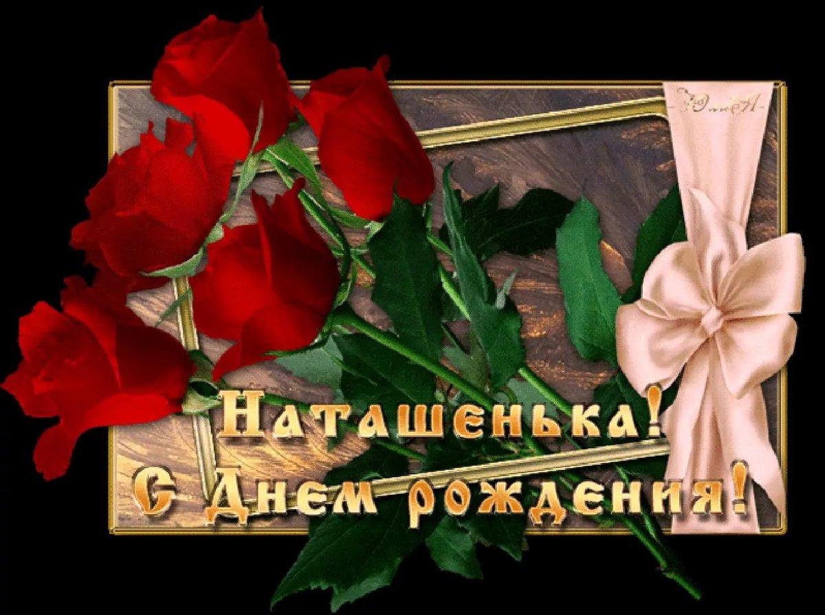 Наталья с днем рождения открытки и видео