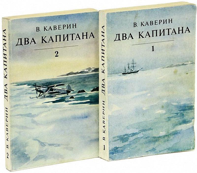 картинки по роману два капитана сошла