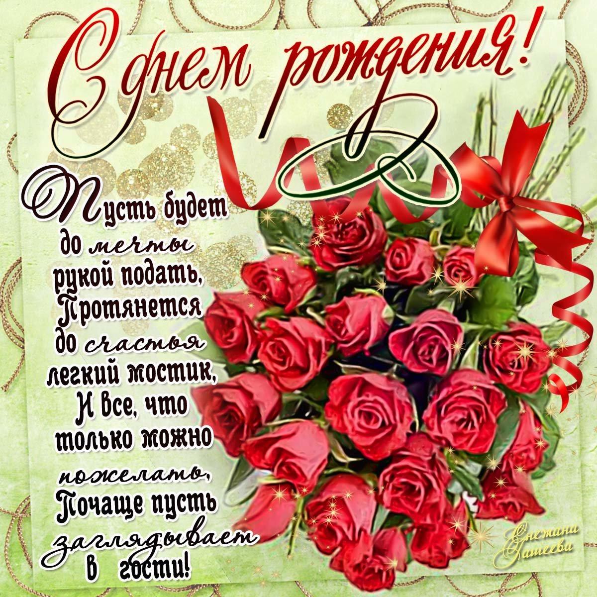Фото красивой открытки ко дню рождения женщине