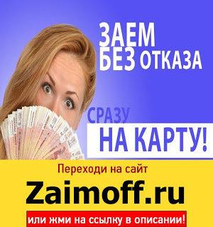 Микрозайм иркутск онлайн без отказа займ на карту мгновенно воронеж