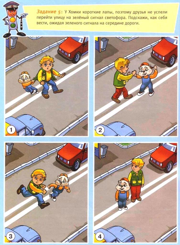 Ситуации по пдд для дошкольников в картинках