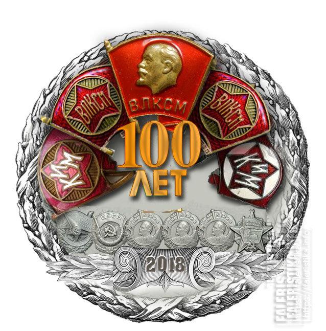 Поздравительная открытка со 100 летием комсомола, днем рождения