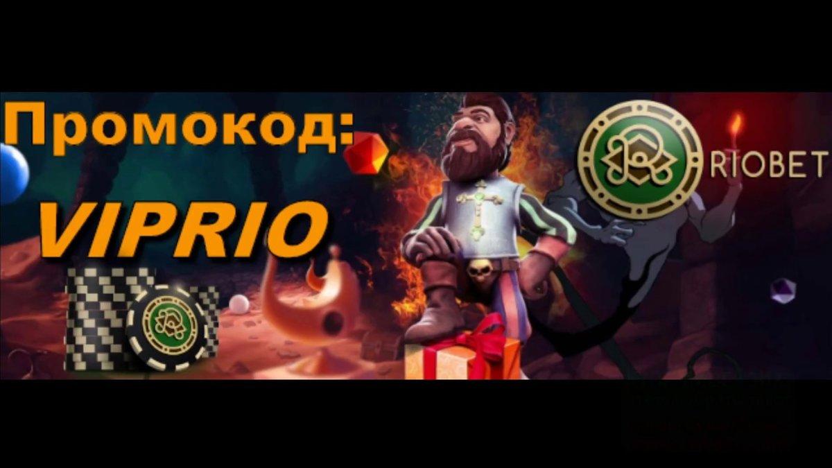 официальный сайт риобет промокод