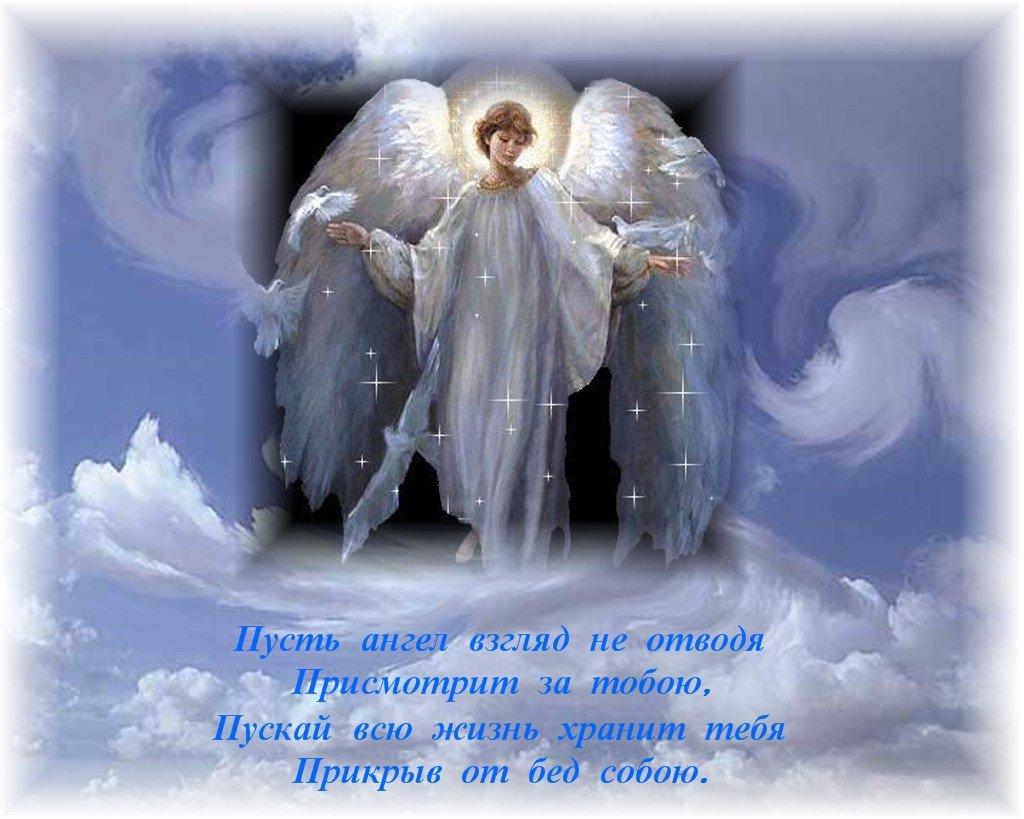 Открытки, картинка ангела хранителя с надписью