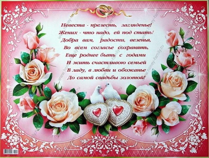 Поздравление молодоженам в стихах прикольные фото 724