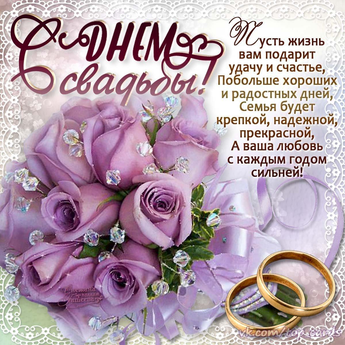 Открытка с поздравлениями к свадьбе, пожелания хороших