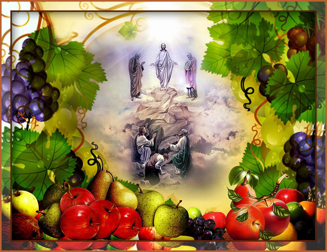 Яблочный спас преображение картинки поздравления