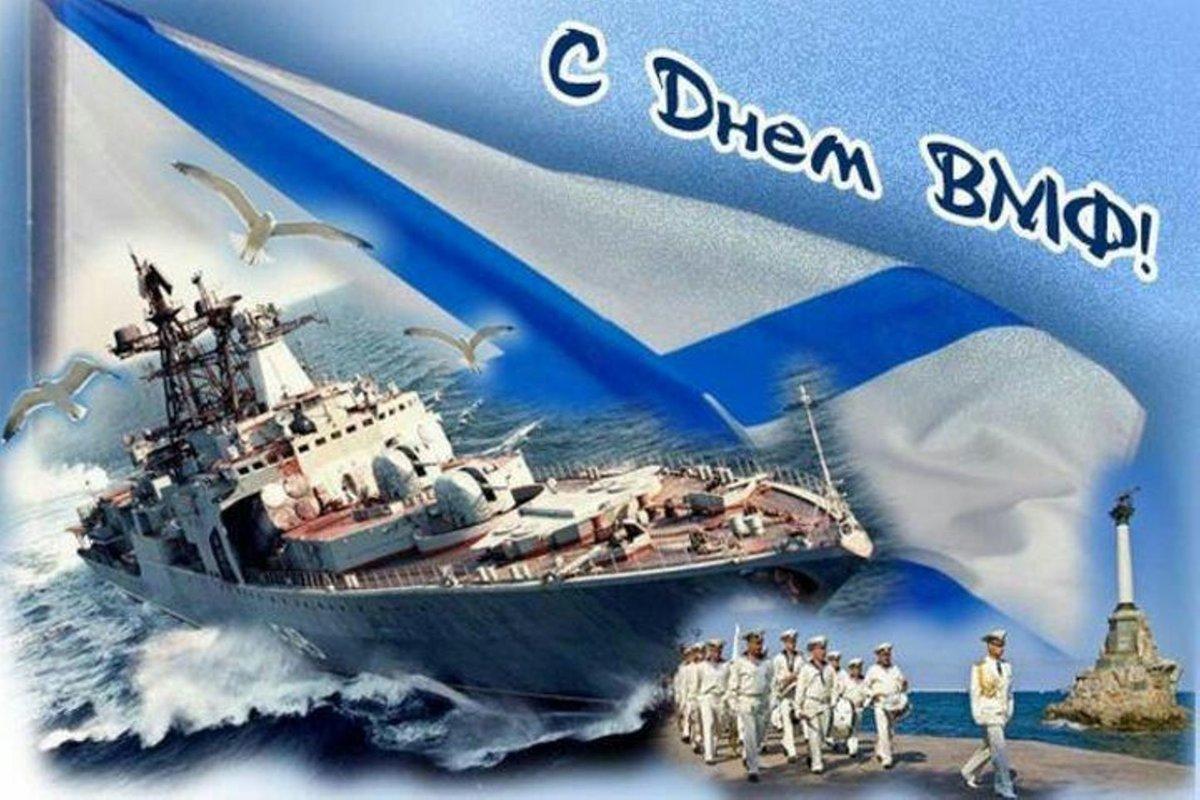 Открытка живая на день флота, новогодних открыток фото