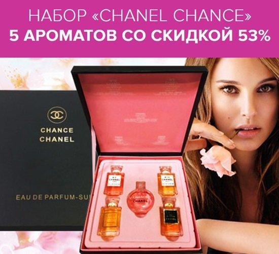 40102932b87b Набор 5 в 1 от Chanel. Купить в инетернет-магазине РИВ ГОШ   Духи ...