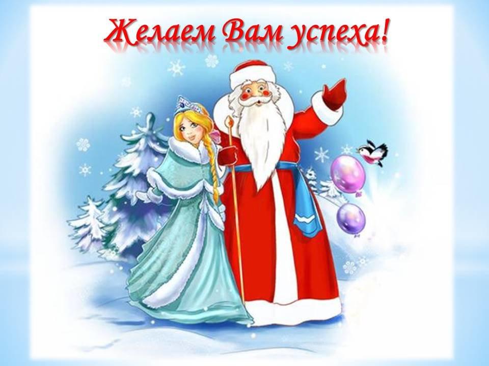 Картинки детские с новым годом дед мороз и снегурочка
