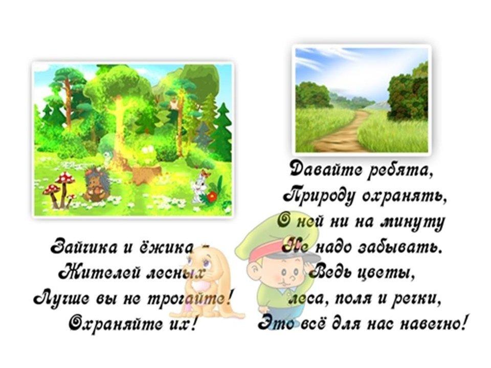 Стихи и рассказы о природе для детей