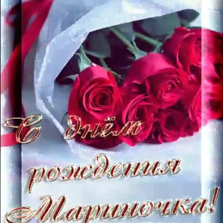 Красивая открытка мариша с днем рождения, днем рождения