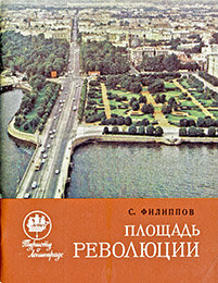 С. Филиппов - Площадь революции - На невском берегу