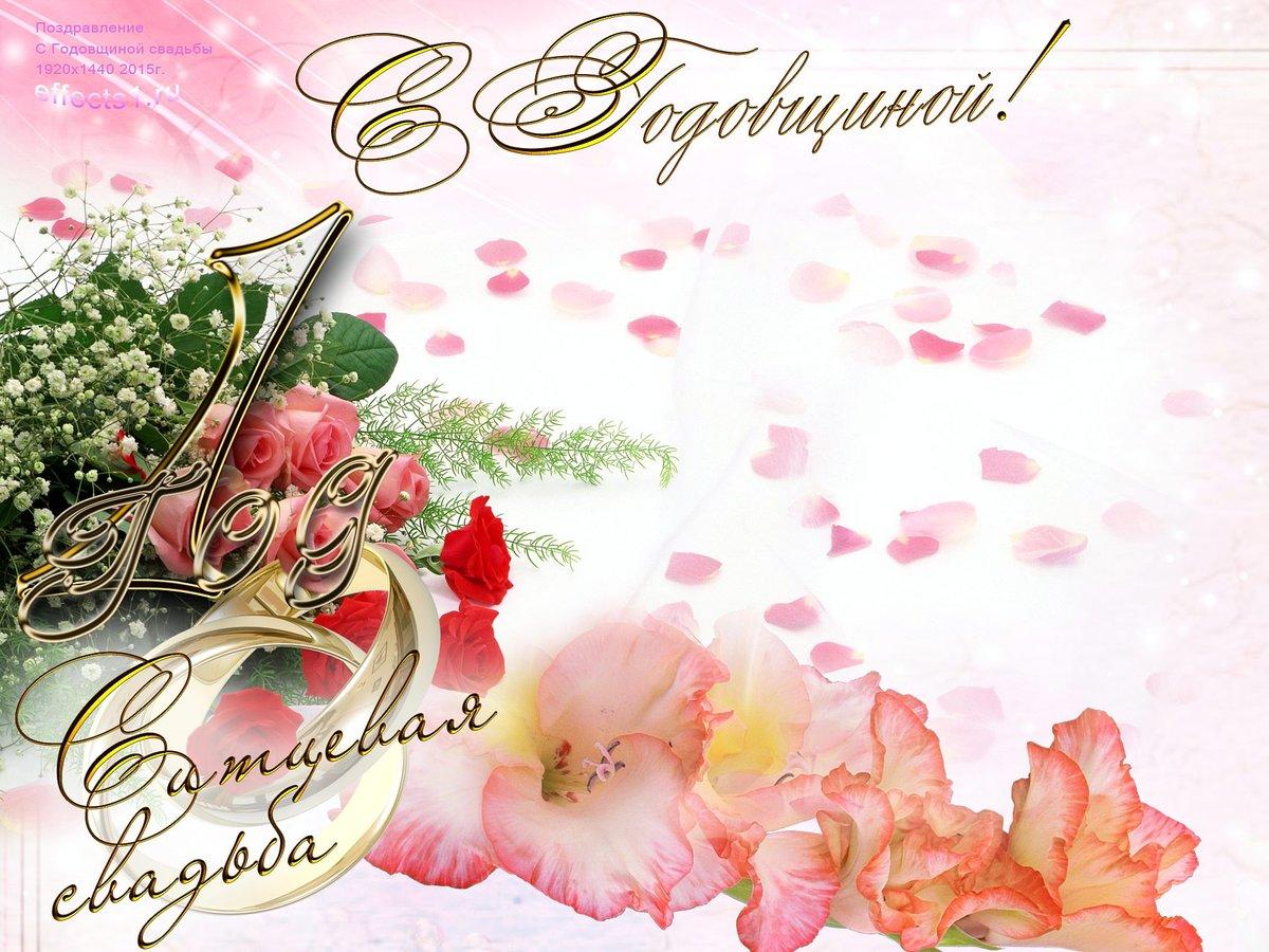Поздравление с ситцевой свадьбой красочные открытка