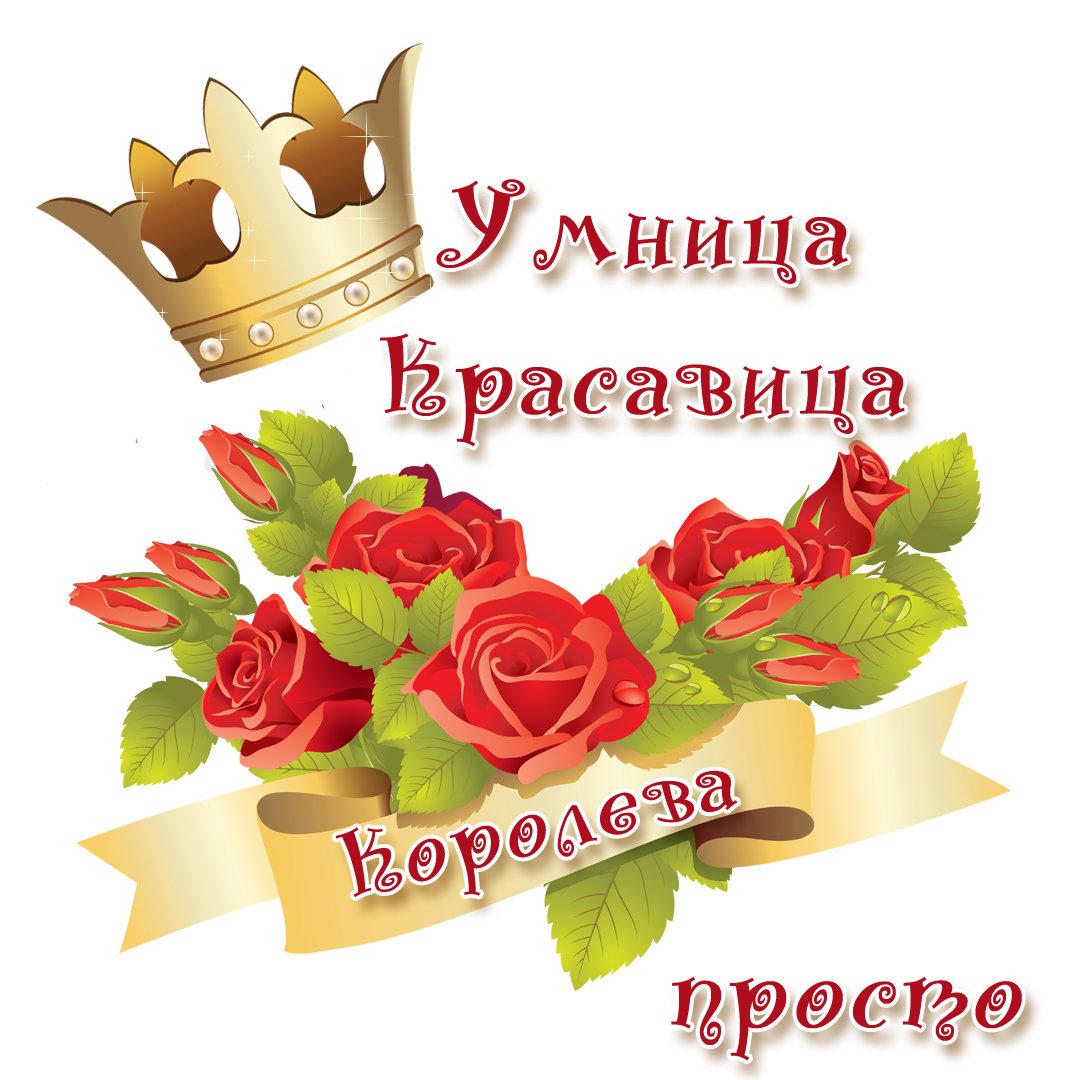 поздравление королева цветов этот период она