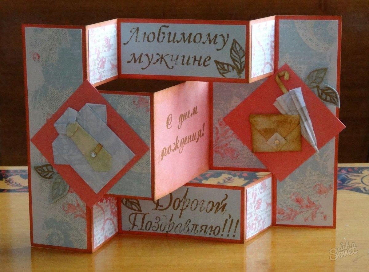 церемония вручения как сделать открытку для мужа своими руками балки, поездка