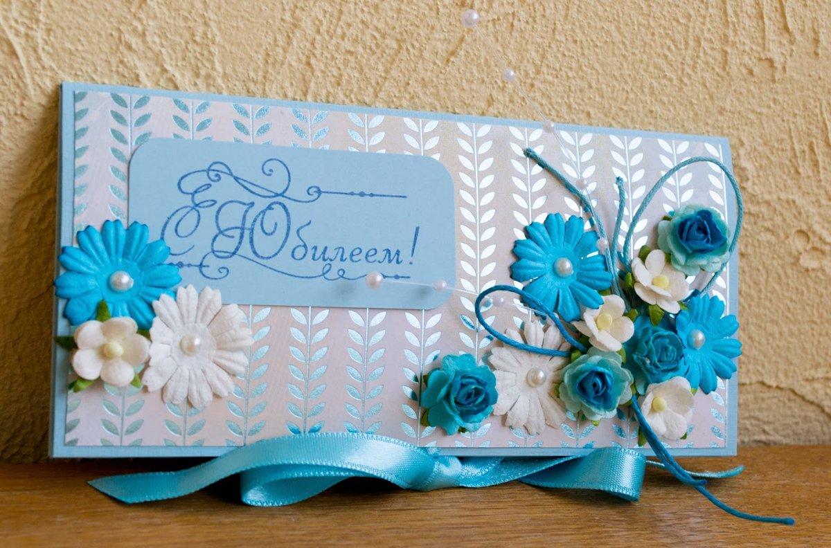 Конверт открытка своими руками на день рождения, для