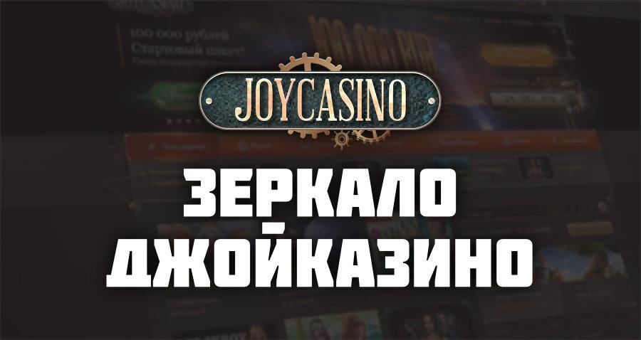 joycasino зеркало сайта работающее новое