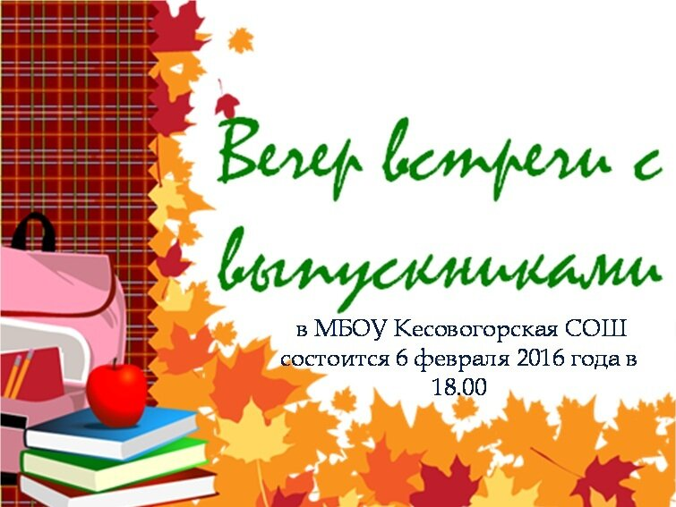 Мая, открытки на вечер встречи с выпускниками