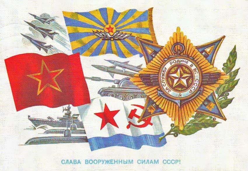 ❶23 февраля день советской армии|С какого года празднуется 23 февраля|«23 февраля. С праздником!» — открытка на День защитника отечества — xcellenceinstitute.com|Поздравления с 23 февраля!|}