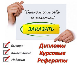 Доделать дипломную работу на заказ. Дипломные, курсовые, диссертации, любые научные работы!!!  ..................↓↓↓↓↓ ЖМИ НА ССЫЛКУ ↓↓↓↓↓   . . . Скопируйте и перейдите по ссылке ➜ diplomn.blogspot.com  Заказать дипломную работу в Москве, цены. Написание дипломов ... Дипломная работа на заказ – гарантия успешного окончания ... Дипломная работа на заказ в Москве. Срочное написание ... Доделать дипломную работу на заказ  Дипломная работа на заказ в москве цена  Дипломная работа на заказ магнитогорск срочно недорого  Дипломная работа на заказ астана срочно недорого  Дипломная работа на заказ питер  Дипломная работа на заказ цены фото срочно недорого  Магистерская дипломная работа на заказ томск  Написание рецензии на дипломную работу на заказ  Напишу дипломную работу на заказ москва стоимость  Дипломная работа на заказ в воронеже срочно недорого  Дипломная работа на заказ нижневартовск  Заказать дипломную работу недорого без предоплаты  Дипломная работа на заказ симферополь срочно недорого  Где заказать дипломную работу владивосток  Дипломная работа на заказ по праву срочно недорого  Дипломная работа в орле на заказ срочно недорого  Заказать дипломную работу пгс  Дипломная работа на заказ качественно  Дипломная работа на заказ форум  Дипломная работа мба на заказ  Дипломная работа на заказ недорого диплом срочно недорого  Дипломная работа на заказ в стерлитамаке  Как написать дипломную работу за неделю  Дипломную работу на заказ в магнитогорске  Дипломная работа заказ срочно  Заказать дипломную работу без предоплаты  Дипломная работа на заказ в москве недорого  Доделать дипломную работу на заказ